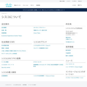 第2回「Cisco Global Cloud Index(2011-2016)」