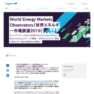 World Energy Markets Observatory(世界エネルギー市場展望2019)